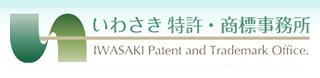 特許申請と商標登録のいわさき特許事務所